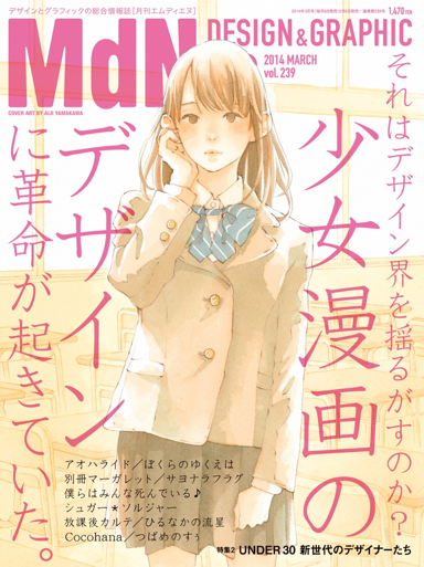 Cover illustration by Yamakawa Aiji for MdN magazine