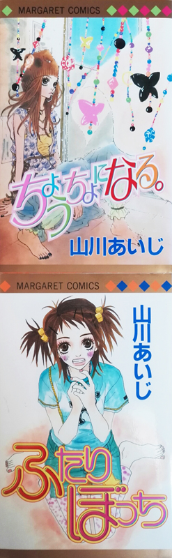 The original cover designs for Yamakawa Aiji's Choucho ni naru and Futaribocchi