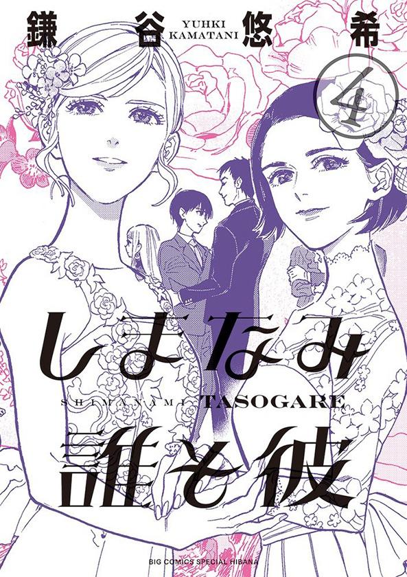 Shimanami Tasogare by Kamatani Yuhki (Big Comics, Shogakukan)