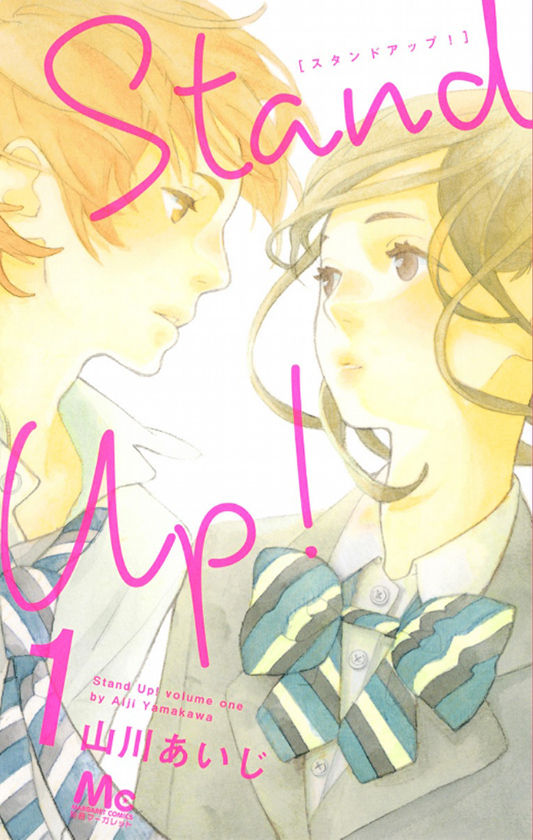 Stand Up! by Yamakawa Aiji (Margaret Comics, Shueisha)