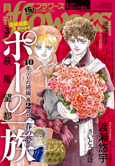 The cover for the March 2017 issue of Shogakukan's flowers magazine featuring Hagio Moto's Poe no ichizoku