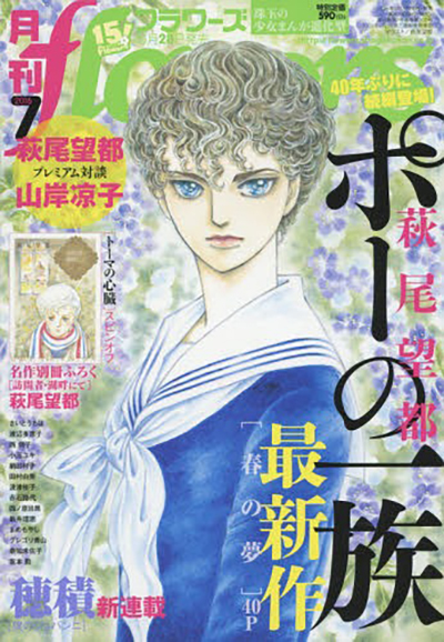 The cover for the July 2016 issue of Shogakukan's flowers magazine featuring Hagio Moto's Poe no ichizoku