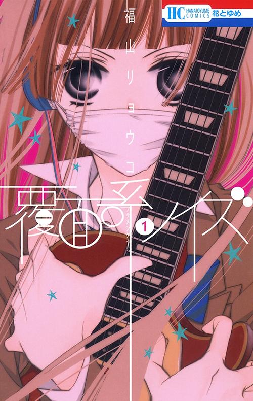 Nino/Alice on the cover of Fukumenkei Noise/Anonymous Noise volume 1 by Fukuyama Ryoko (Hakusensha)