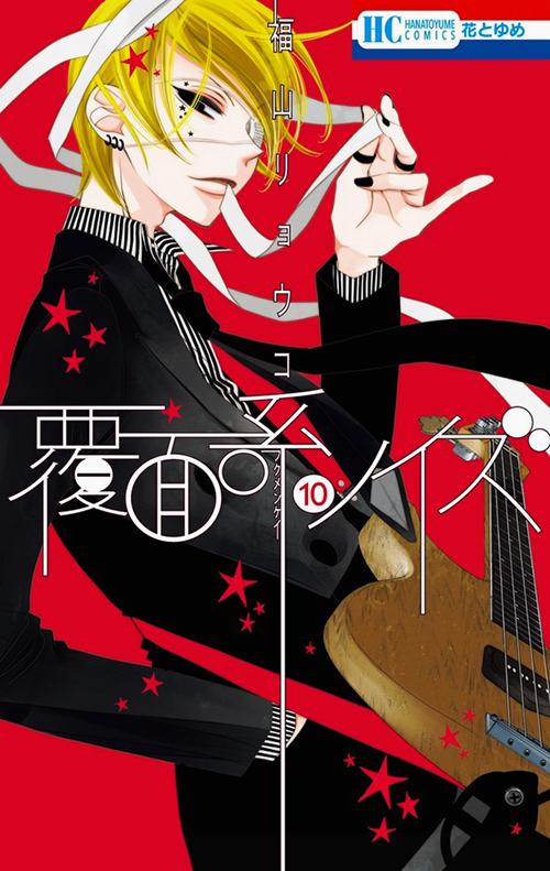 Haruyoshi on the cover of Fukumenkei Noise/Anonymous Noise volume 10 by Fukuyama Ryoko (Hakusensha)
