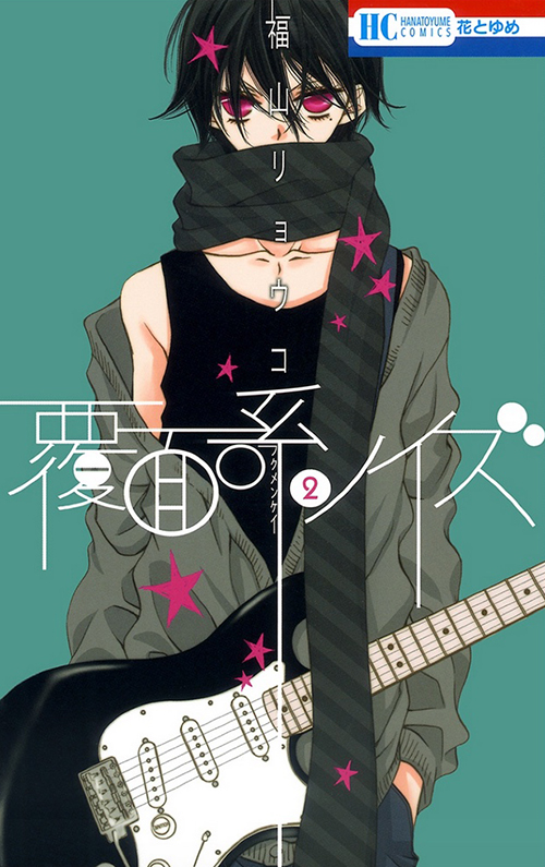 Yuzu on the cover of Fukumenkei Noise/Anonymous Noise volume 2 by Fukuyama Ryoko (Hakusensha)