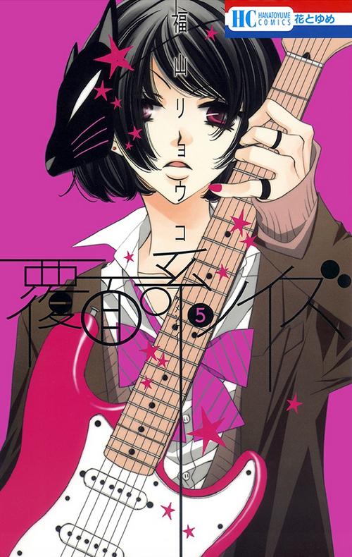 Miou on the cover of Fukumenkei Noise/Anonymous Noise volume 5 by Fukuyama Ryoko (Hakusensha)