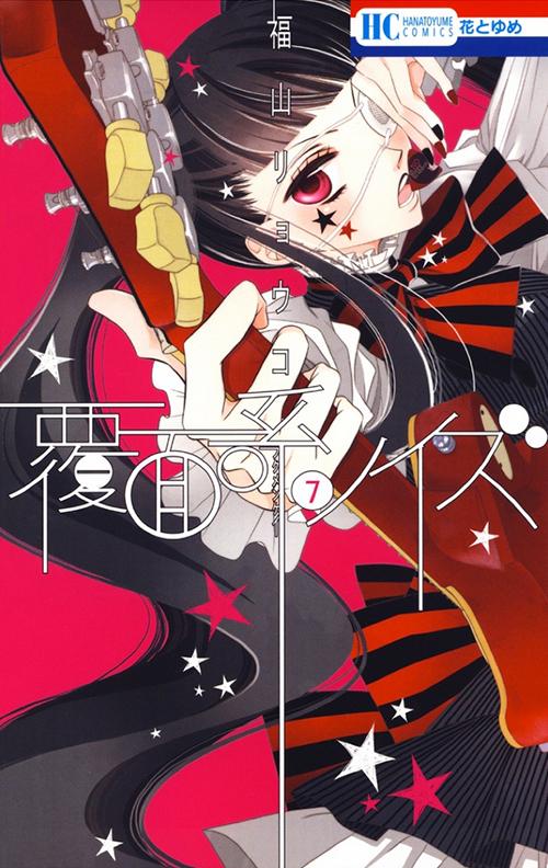 Nino/Alice on the cover of Fukumenkei Noise/Anonymous Noise volume 7 by Fukuyama Ryoko (Hakusensha)