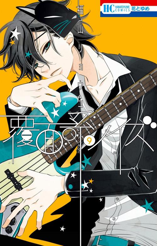 Momo on the cover of Fukumenkei Noise/Anonymous Noise volume 9 by Fukuyama Ryoko (Hakusensha)