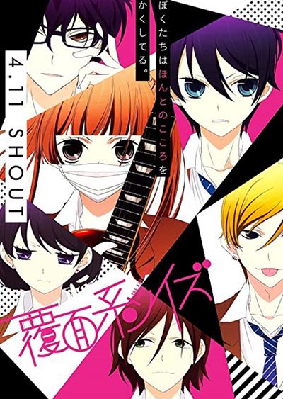 Fukumenkei Noise/Anonymous Noise TV anime by Tokyo MX based on the manga by Fukuyama Ryouko