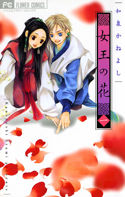 cover image for vol. 1 of Izumi Kaneyoshi's Joou no hana published by Shogakukan