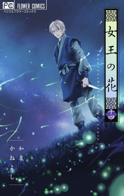 cover image for vol. 14 of Izumi Kaneyoshi's Joou no hana published by Shogakukan