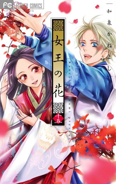 The final volume of Izumi Kaneyoshi's Joou no Hana