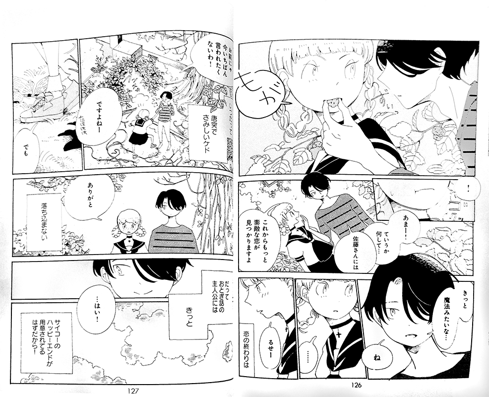 Kokage-kun wa Majo by Komori Yoko (Margaret Comics YOU, Shueisha)