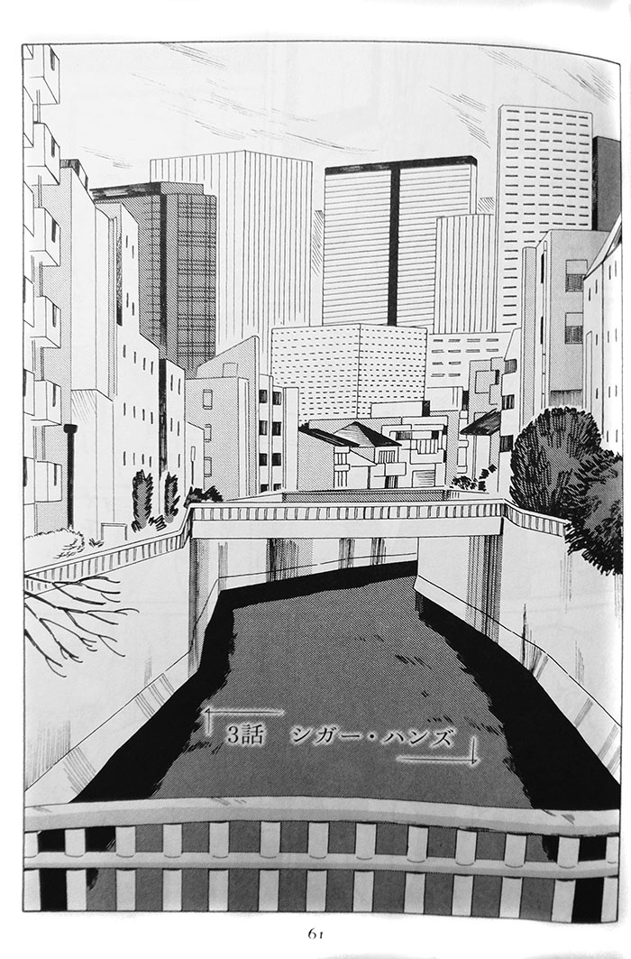 The neighbourhood of Moon River by Hongō Chika (Wings Comics, Shinshokan)