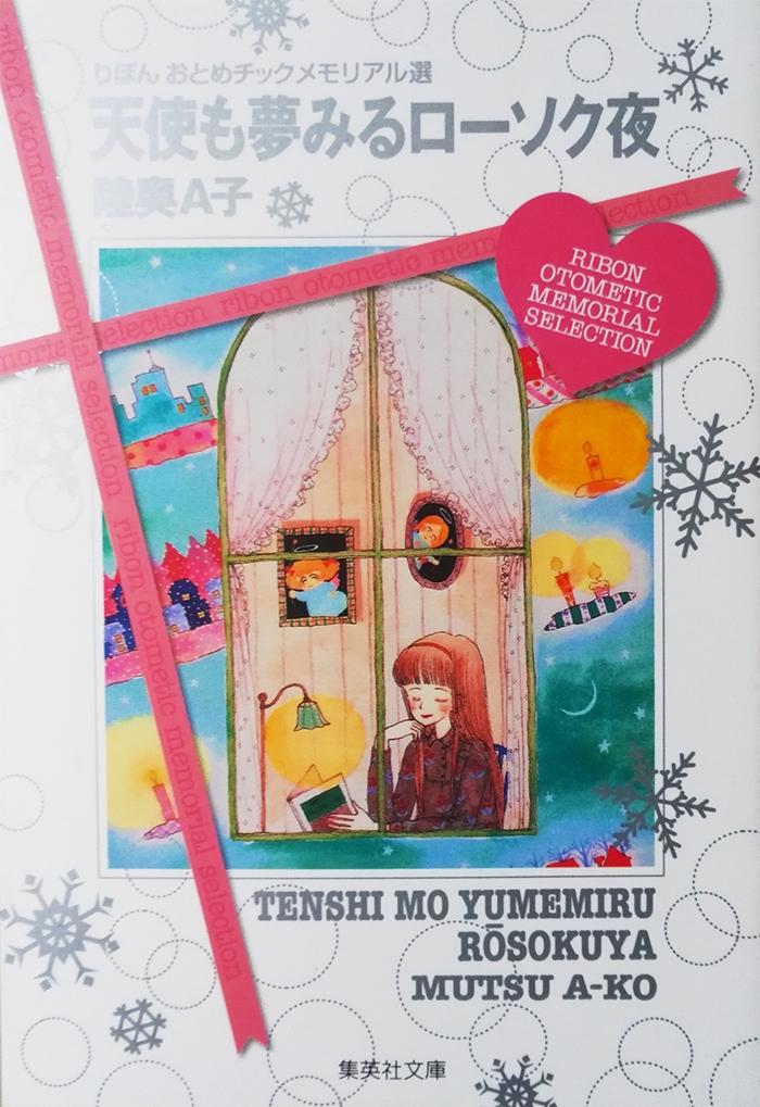 The cover of the bunko version of Mutsu A-ko's Tenshi mo yumemiru rōsokuya published by Shueisha