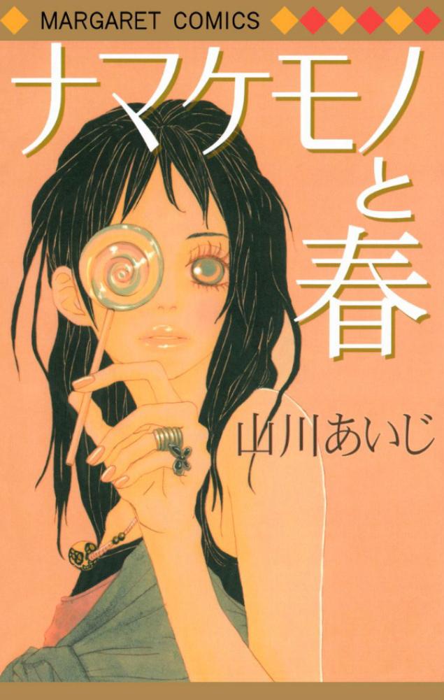 Namakemono to Haru by Yamakawa Aiji