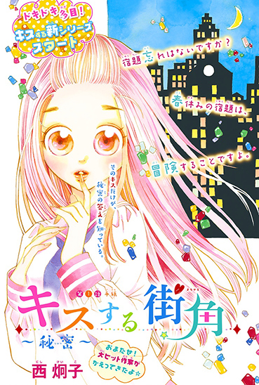 Colour illustration for the title page of chapter one of Nishi Keiko's Kiss suru machikado in the March 2017 issue of Kodansha's Nakayoshi