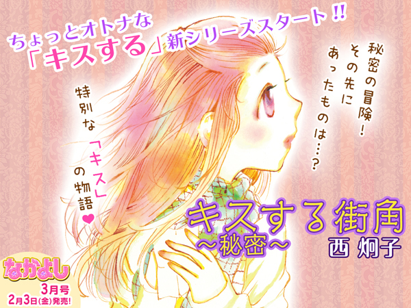 Preview image for Nishi Keiko's Kiss suru machikado starting in the March 2017 issue of Kodansha's Nakayoshi