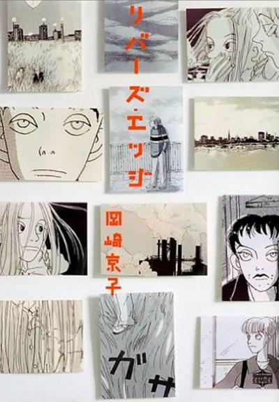 River's Edge by Okazaki Kyouko (Takarajimasha)