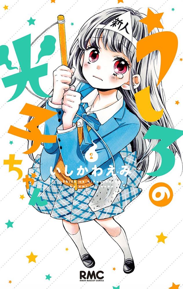 Ushiro no Hikaruko-chan by Ishikawa Emi (Ribon Mascot Comics, Shueisha)