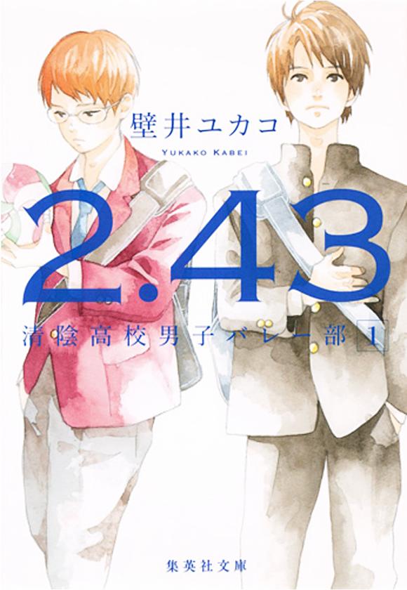 2.43 Seiin Kōkō Danshi Barē-bu by Kabei Yukako (Shueisha)