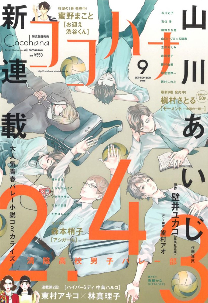 Yamakawa Aiji's cover artwork for 2.43 Seiinkōkō Danshi Barē-bu, Cocohana September 2018 (Shueisha)