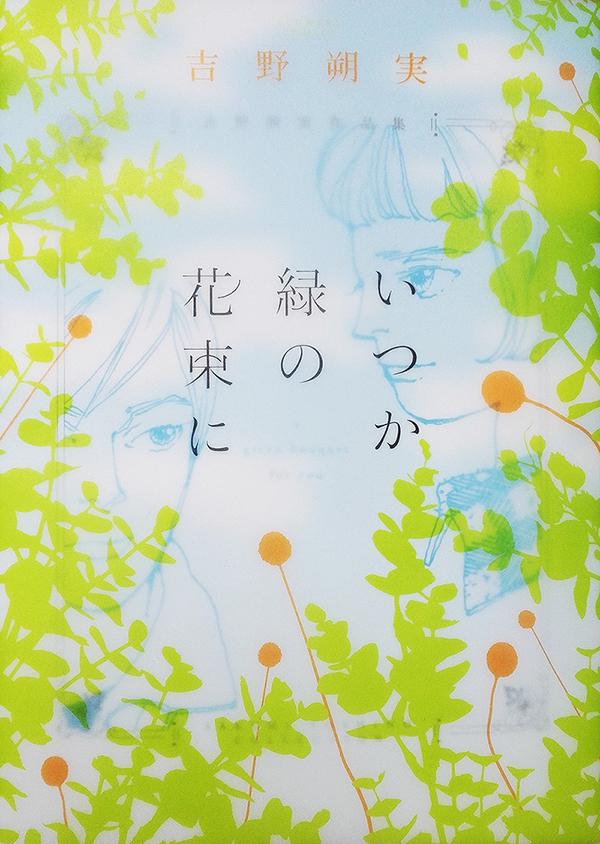 Itsuka midori no hanataba by Yoshino Sakumi (Shogakukan)