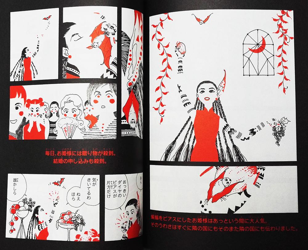 Yoshino Sakumi's Itsuka midori no hanataba (Shogakukan)