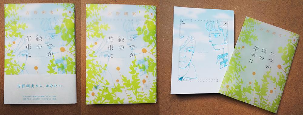 Cover design of Yoshino Sakumi's Itsuka midori no hanataba (Shogakukan)
