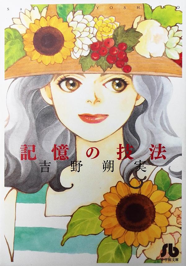 Kioku no gihou by Yoshino Sakumi (Shogakukan)